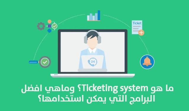 ما هو Ticketing system؟ وماهي افضل البرامج التي يمكن استخدامها؟