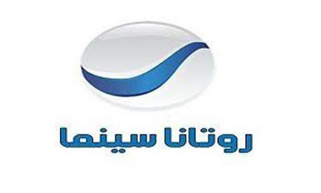 قناة روتانا سينما مصر بث مباشر2021