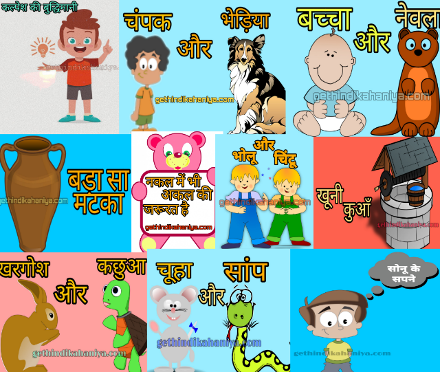 Top 10+ Best Moral stories in hindi for class 3