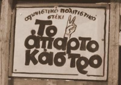 apartokastro+forkeratea