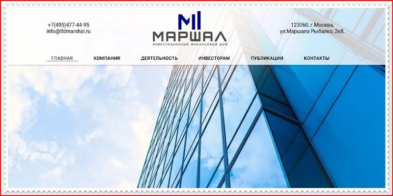 Мошеннический сайт ifdmarshal.ru – Отзывы, развод, платит или лохотрон? Мошенники
