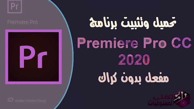 تحميل برنامج  Adobe Premiere Pro 2020 مفعل مدى الحياة