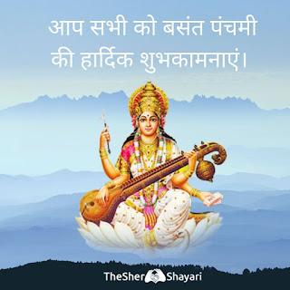 saraswati puja images hd