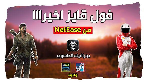 اخيرا جيمبلاي لعبة فول قايز موبايل !! عودة لعبة اسطورية و هجوم شركة NetEase | اخبار الجوال