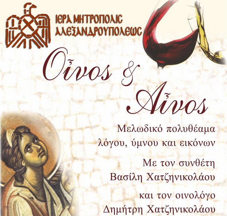 Αλεξανδρούπολη: Βυζαντινό Πολυθέαμα «Οίνος και Αίνος»
