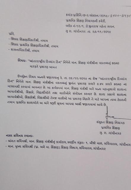 आंतराष्ट्रीय दिव्यांग दिन पर माननीय शिक्षामंत्री का प्रवचन बायासेग के माध्यम से देखने हेतु पत्र शिक्षा विभाग
