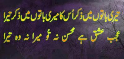 sad poetry wallpaper,very sad poetry in urdu images,poetry in urdu,