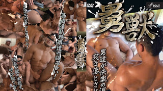 OUT LAW BOLT MALE BEAST – 男獣