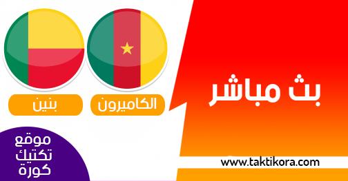 مشاهدة مباراة الكاميرون وبنين بث مباشر 02-07-2019 كأس الأمم الأفريقية