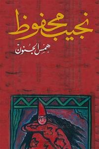 تحميل كتاب همس الجنون pdf - نجيب محفوظ
