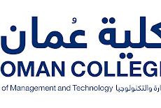 كلية عمان للإدارة و التكنولوجيا Oman College – وظائف شاغرة
