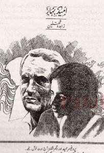 Umeed-E-Bahaar Novel By Zahida Saqlain