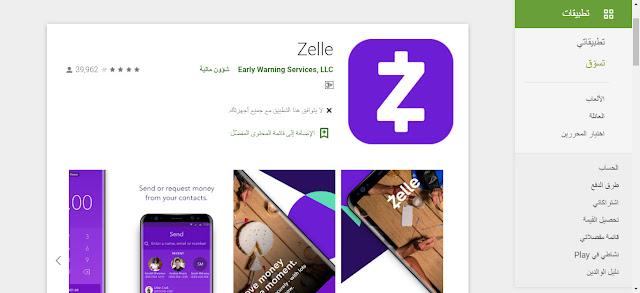 كيف أستخدام Zelle في إرسال الأموال وإستقبالها عبر الإنترنت