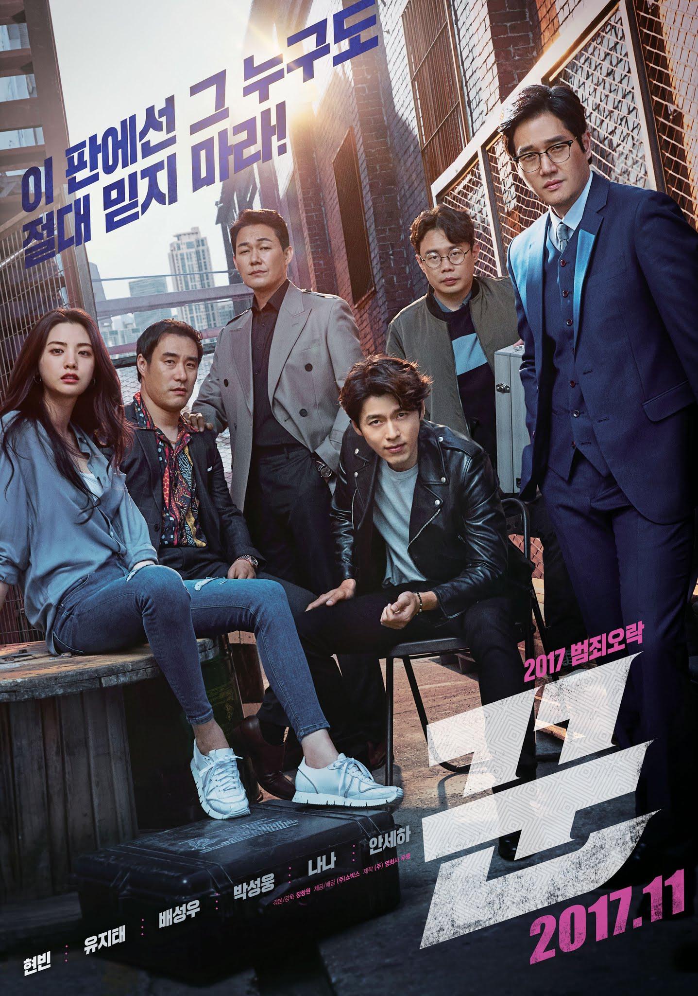 Tonton Korean Movie The Swindlers (Starring Hyun Bin)