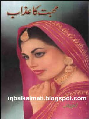 Mohabbat Ka Azab By Mohiuddin Nawab Urdu Novel