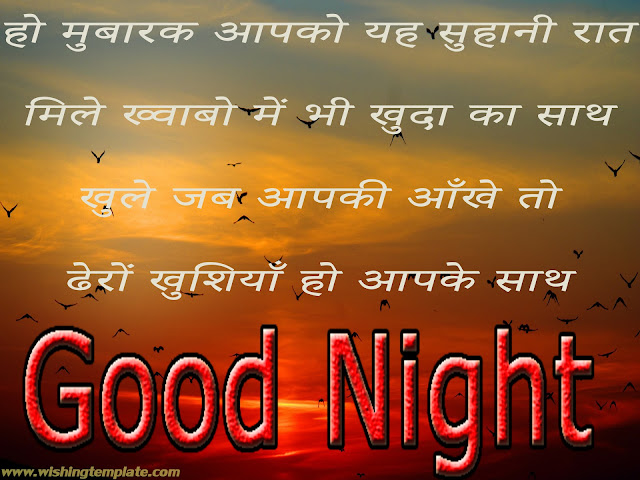 good night Wishes and Images in hindi