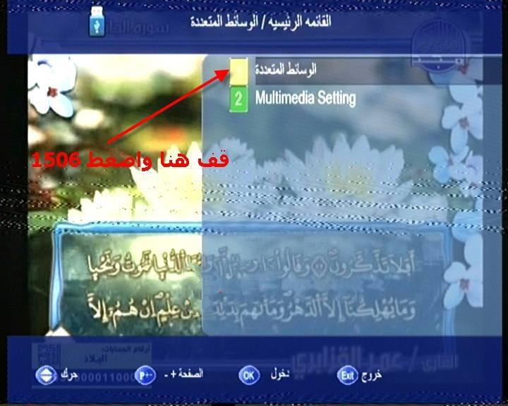 فلاشه رسيفر وملف قنوات Galaxy 999 hd mini +طريقه تفعيل السيرفر
