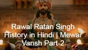 Rawal Ratan Singh History in Hindi | Mewar Vansh Part-2