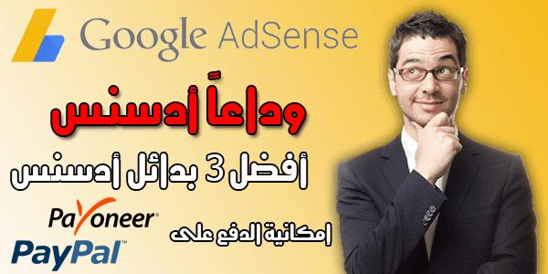 أفضل 3 بدائل جوجل أدسنس 2020..يجب عليك أن تجربها