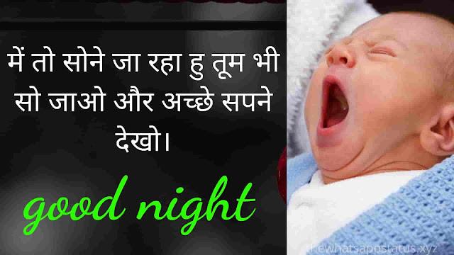 funny good night images Shayari in Hindi (3)