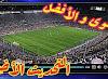 الاقوى و الافضل لمشاهده القنوات المشفره العالمية بآخر تحديث 03/01/2020
