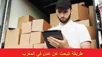 طريقة البحث عن عمل في المغرب