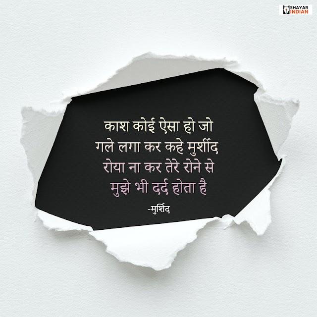 मुर्शिद शायरी । Peer o Murshid Shayari Status Poetry in Hindi