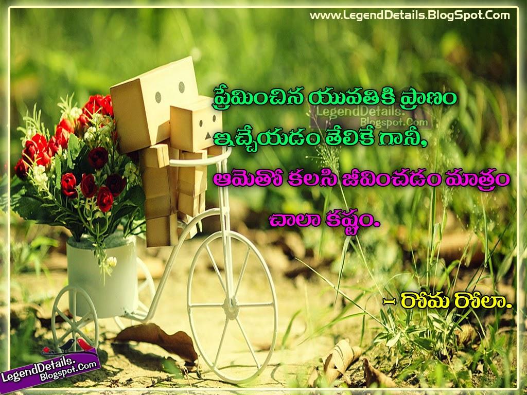 Best Telugu Love Quotes In Telugu Language Legendary Quotes