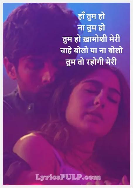 RAHOGI MERI - Love Aaj Kal | Hindi