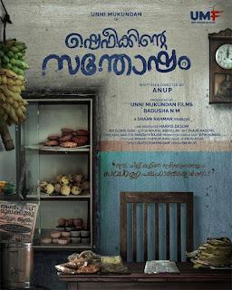Shefeekkinte Santhosham Malayalam movie, www.mallurelease.com