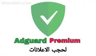 تحميل برنامج Adguard Premium