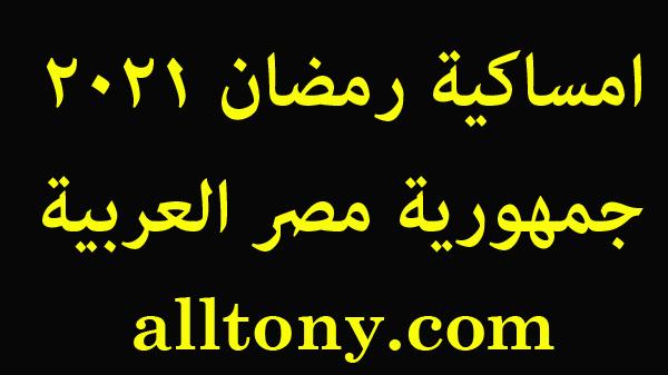 امساكية رمضان 2021 جمهورية مصر العربية
