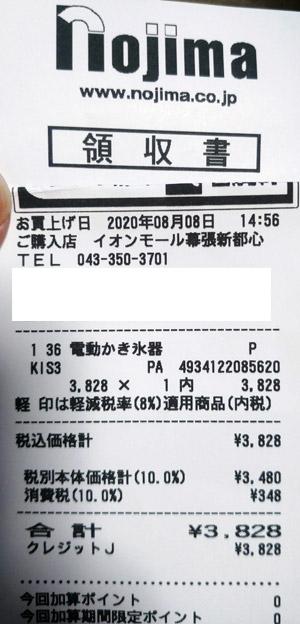 ノジマ イオンモール幕張新都心店  2020/8/8 のレシート