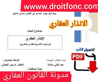 الانذار العقاري في القانون المغربي