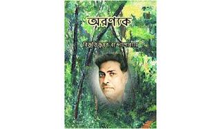 আরণ্যক Pdf Download বিভূতিভূষণ বন্দ্যোপাধ্যায় - aranyak pdf