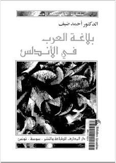 تحميل كتاب بلاغة العرب في الأندلس - أحمد ضيف pdf