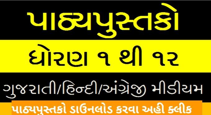 [Latest] Gujarat Board STD 1 to 12 New Syllabus Textbook 2021