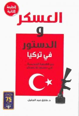 كتاب العسكر والدستور في تركيا