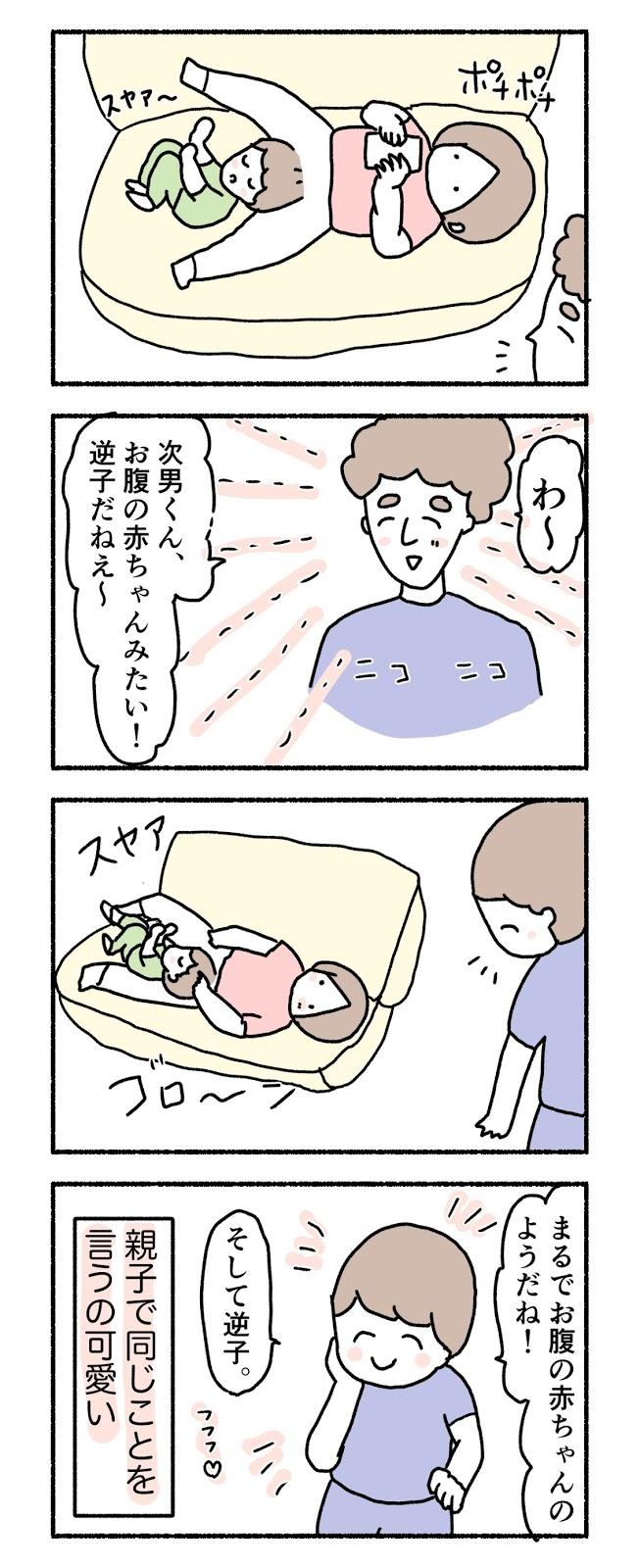 夫と長男が母の側で寝る2歳を逆子の赤ちゃんのようだと言う4コマ漫画