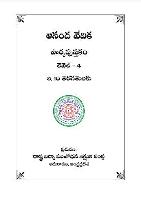 Ananda vedika pathya pustakam level 4 ,for 9,10 classes