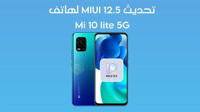 تحميل تحديث  MIUI 12.5 لهاتف شاومي Mi 10 Lite 5G (مستقر عالمي)