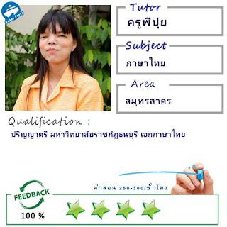 ครูพี่ปุย (ID : 13819) สอนวิชาภาษาไทย ที่สมุทรสาคร