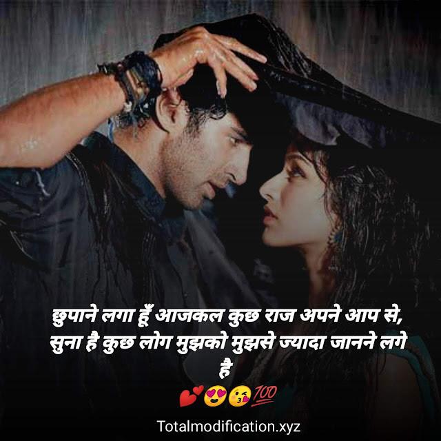 43+ love couple shayari with image full hd | romantic status