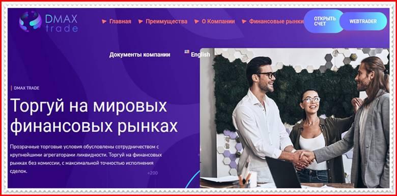 [Мошеннический сайт] dmaxtrade.com – Отзывы, развод? Компания Dmax Trade мошенники!