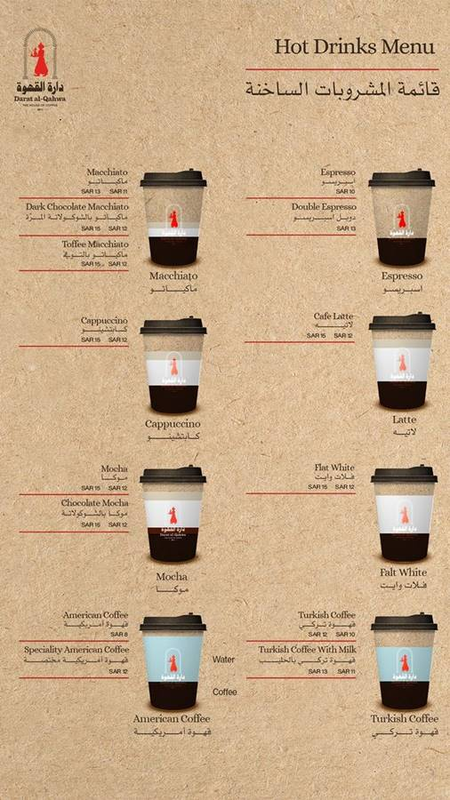 منيو دارة القهوة