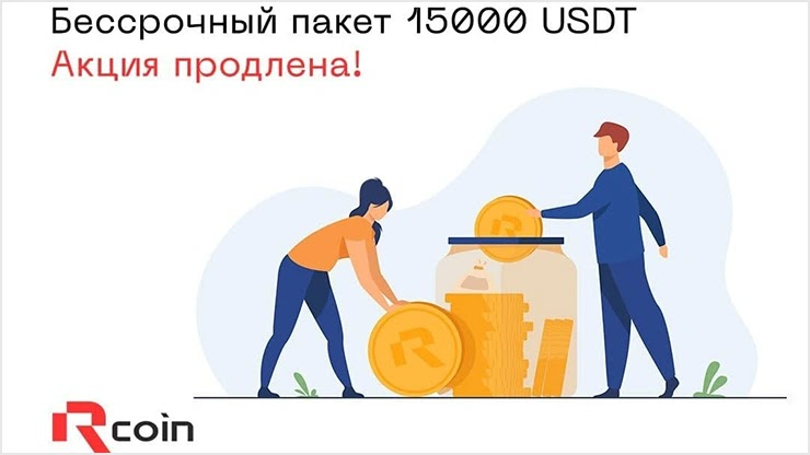 Новости от Rcoin
