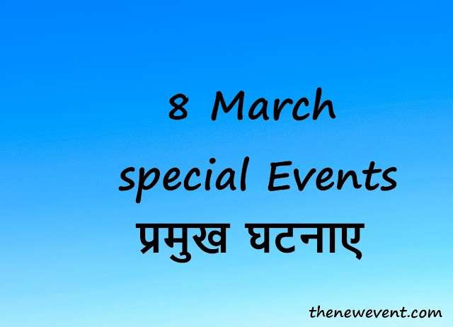 8th March All special Events Death Birth  in Hindi