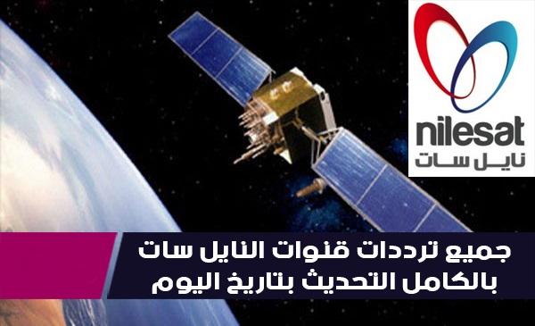 ترددات قنوات نايل سات Nilesat 201 - Eutelsat 7.2° West ويوتلسات 8 كاملة التحديث بتاريخ اليوم