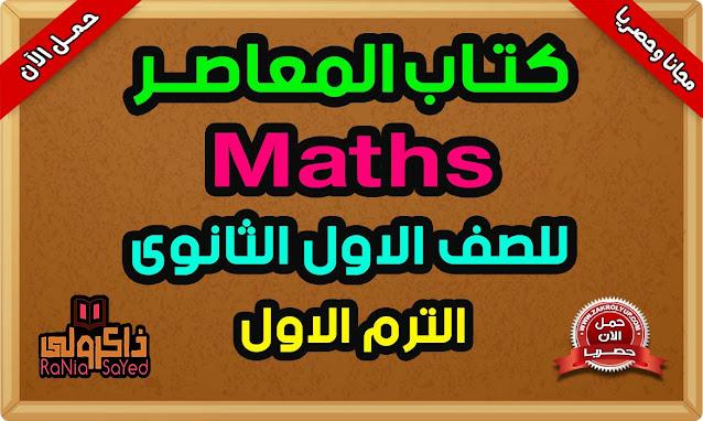 تحميل كتاب المعاصر Math للصف الاول الثانوي لغات الترم الاول