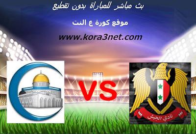 موعد مباراة الجيش السورى وهلال القدس اليوم 24-2-2020 كاس الاتحاد الاسيوى